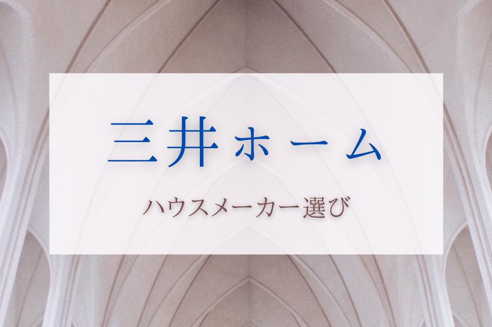 【契約前】三井ホームの記録